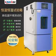TC 高低温湿热老化温湿度循环气候检定箱