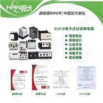 施耐德(原韩国三和)DOCR-S直流继电器