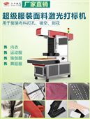 SCM-3000P瑜伽服装面料激光打孔机50光斑