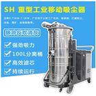 7.5KW移动式工业粉尘吸尘器