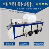 塑料板材卷板机 塑料对接机 自动PP板碰焊机
