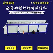 PP塑料板材碰焊机 PP板材拼板机 塑料对接机