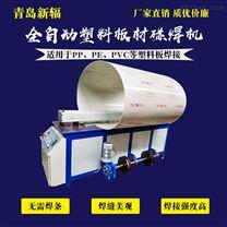 塑料板材对接机 塑料焊接机 自动卷板碰焊机