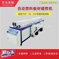 塑料板卷圆碰焊机 PP板材拼板机 塑料焊接机