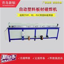 塑料板接板机 PP板材卷板机 塑料碰焊机