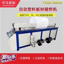 塑料板材对接机 PP板卷板机 塑料碰焊机