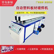 塑料板材对焊机 PP板碰焊机 塑料卷板焊接机