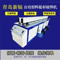 塑料板材对接机 塑料PP板拼板机 卷圆碰焊机