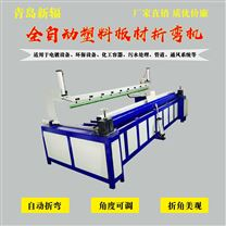 塑料板材折角机 PP板折边机 塑料折弯机