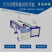 塑料板材折角机 塑料PP板折边机 塑料折弯机