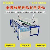 塑料板材折弯机 PP板折边机 塑料热弯机