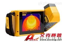 FLUKE TIX520 红外热像仪