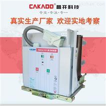 户内高压真空断路器ZN63手车式10kv