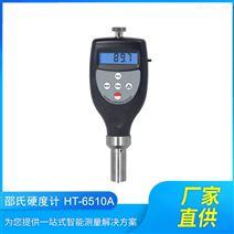 HT-6510便携式手持数显邵氏硬度计