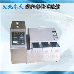 武汉蒸气老化试验箱厂家
