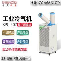冬夏SPC-407K自动摆风移动制冷机