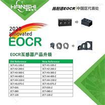 EOCR-2CT韩国施耐德互感器