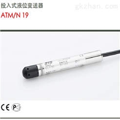 ATM/N 19STS投入式液位变送器