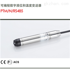 PTM/N/RS485STS可编程数字液位变送器