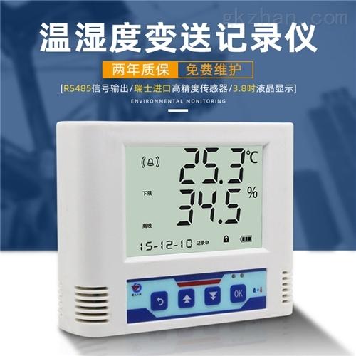 建大仁科 室内壁挂式温湿度传感器
