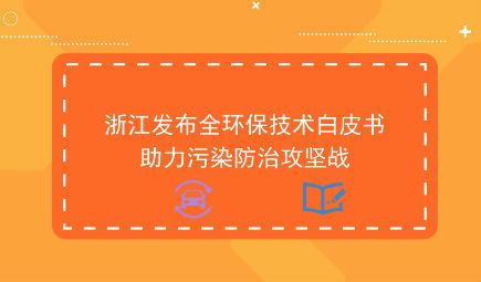 浙江發布全環保技術白皮書,助力污染防治攻堅戰