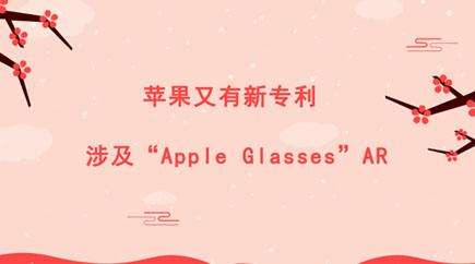 """蘋果又有新創新 涉及""""Apple Glasses""""AR"""