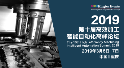 第十届高效加工智能自动化高峰论坛