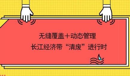 """無縫覆蓋+動態管理 長江經濟帶""""清廢""""進行時"""