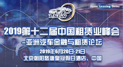 2019第十二届中国租赁业峰会——亚洲汽车金融与租赁论坛