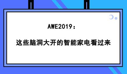 AWE2019:这些脑洞大开的智能家电看过来