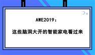 AWE2019:這些腦洞大開的智能家電看過來