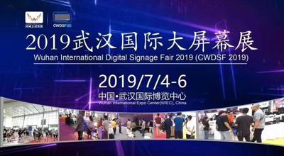 2019武汉国际大屏幕展览会