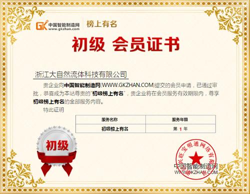 浙江大自然流體入駐中國智能制造網初級榜上有名會員