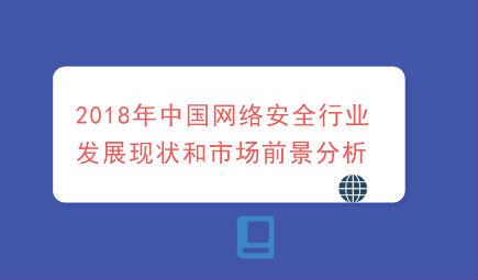 2018年中国网络安全行业发展现状和市场前景分析,网络安全已上升到国家层面【组图】
