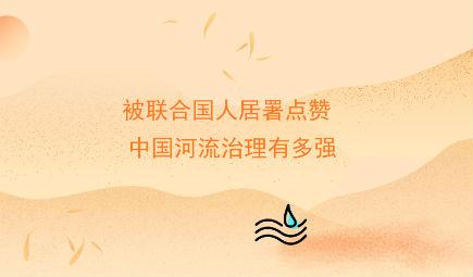 被联合国人居署点赞 中国河流治理有多强