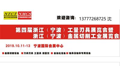 第四屆浙江(寧波)工量刃具展覽會暨寧波金屬切削工業展覽會