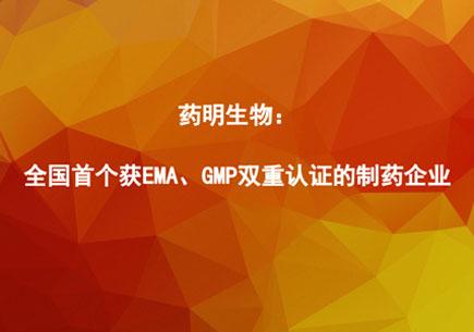 药明生物:全国首个获EMA、GMP双重认证的制药企业