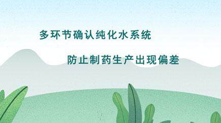 多环节确认纯化水系统,防止制药生产出现偏差