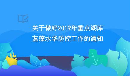 关于做好2019年重点湖库蓝藻水华防控工作的通知