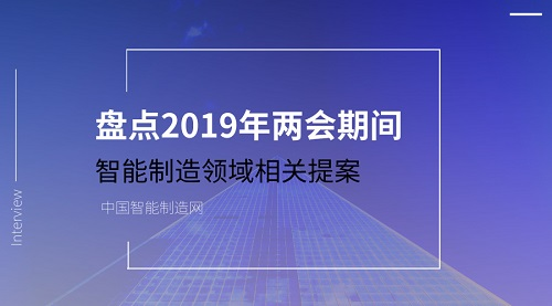 盘点2019年两会期间智能制造领域相关提案
