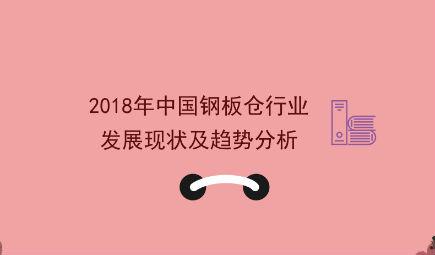 2018年中国钢板仓行业发展现状及趋势分析 应用领域不断拓展【组图】