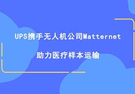 UPS携手无人机公司Matternet,助力医疗样本运输