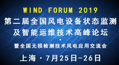 第二届全国风电设备状态监测及智能运维技术高峰论坛