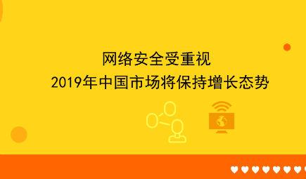 网络安全受重视 2019年中国市场将保持增长态势