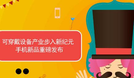 可穿戴設備產業步入新紀元 手機新品重磅發布