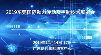2019東莞國際動力傳動及控制技術展覽會