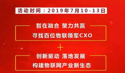 寻找百位物联领军CXO—2019中国国际物联网产业大奖火热报名中!!