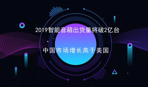 2019智能音箱出货量将破2亿台 中国市场增长高于美国
