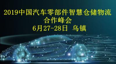2019中國汽車零部件智慧倉儲物流合作峰會
