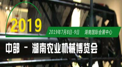 2019中部(湖南)农业机械博览会